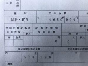 30歳時の源泉徴収票