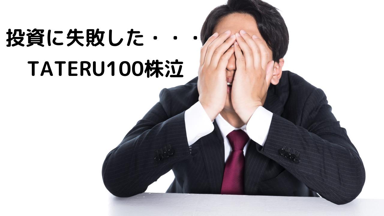 TATERUで株式投資に失敗・・・