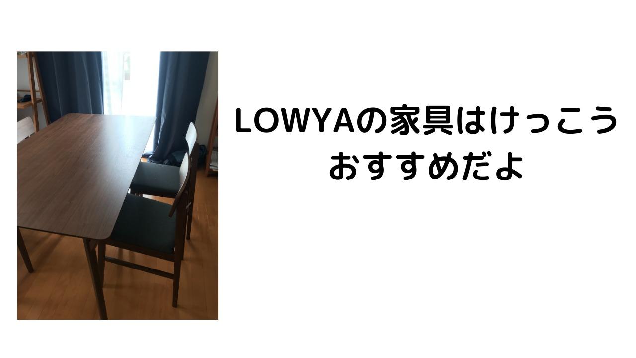 LOWYAの家具レビュー